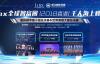 Linx 全球智富圈(2018香港)千人海上峰会完美落幕