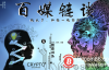 【百媒链谈28期】于波:熊市之下暗藏哪些价值机会?