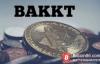 Bakkt比特币期货合约发布日期将推迟