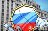 俄罗斯议会主席:下一届会议将重点讨论数字货经济法案