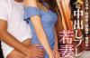 【蜗牛娱乐】希崎ジェシカ番号IPX-271 D奶混血女优认为公公性玩物