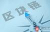 """比特币将贬值为零?聚焦达沃斯论坛:""""要区块链,不要比特币"""