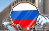 俄罗斯高级官员敦促议会立即讨论加密法案草案