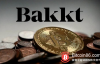 【蜗牛娱乐】指望Bakkt带来牛市,我们是要存疑的