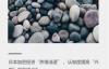 """【蜗牛娱乐】都是黑客盗窃的锅?日本加密投资""""热情消退"""""""