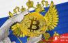 """【蜗牛娱乐】俄罗斯推""""大局域网""""Runet 加密行业或受影响"""