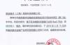 【蜗牛娱乐】非对称科技中标中国人民银行数字货币研究所示范项目