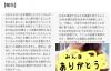 【蜗牛娱乐】柚月向日葵大学毕业宣布引退 当AV女优赚钱交学费