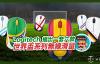 【蜗牛娱乐】Logitech推出世界杯限量版无线鼠标 特殊元素展现世界杯热潮