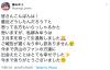 【蜗牛娱乐】柳美忧推特宣布3月引退 柳みゆう为什么封鲍不玩了