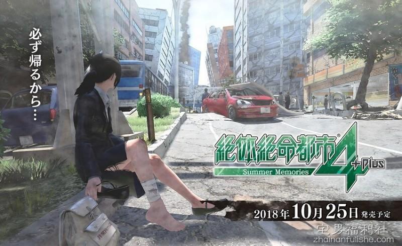 【蜗牛娱乐】《绝体绝命都市4+》10月25日发售 冒险游戏再次灾难求生