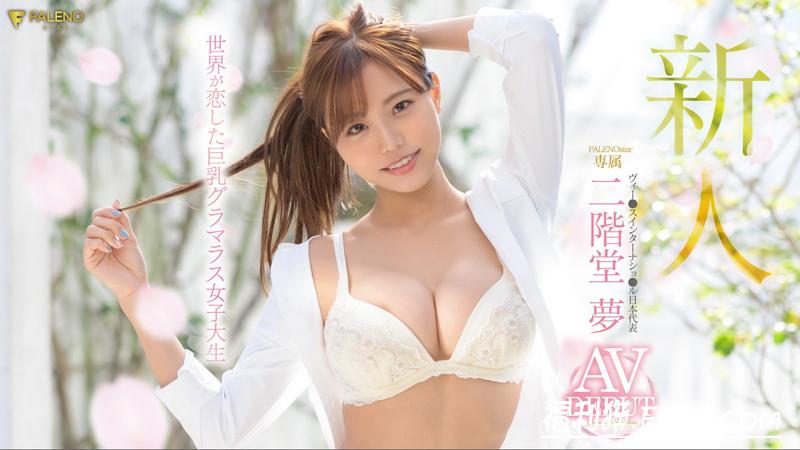 FLNS-054:选美冠军二阶堂梦潮红出道!