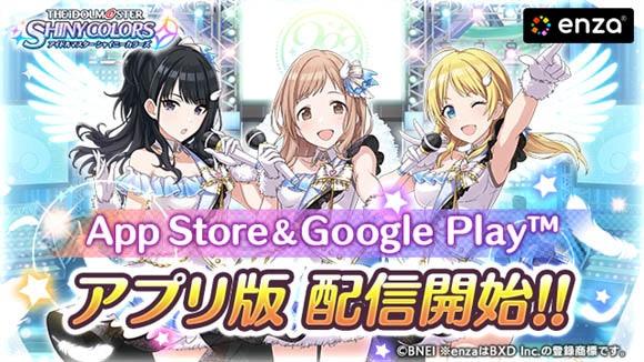 【蜗牛娱乐】《偶像大师:闪耀色彩》手机版日本正式推出!