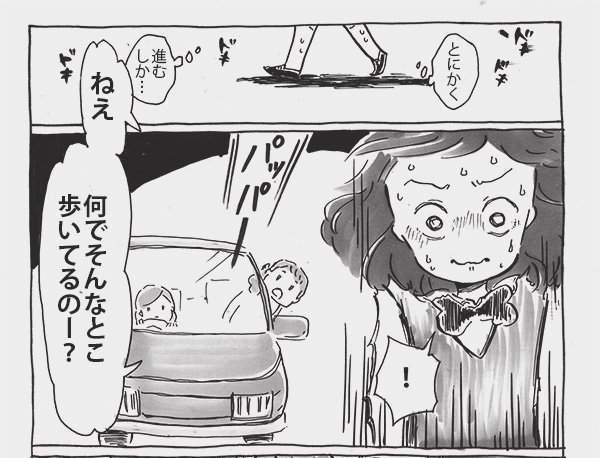 【蜗牛娱乐】暖心漫画《少女离家出走》 日本漫画家绘画中学离家出走的故事