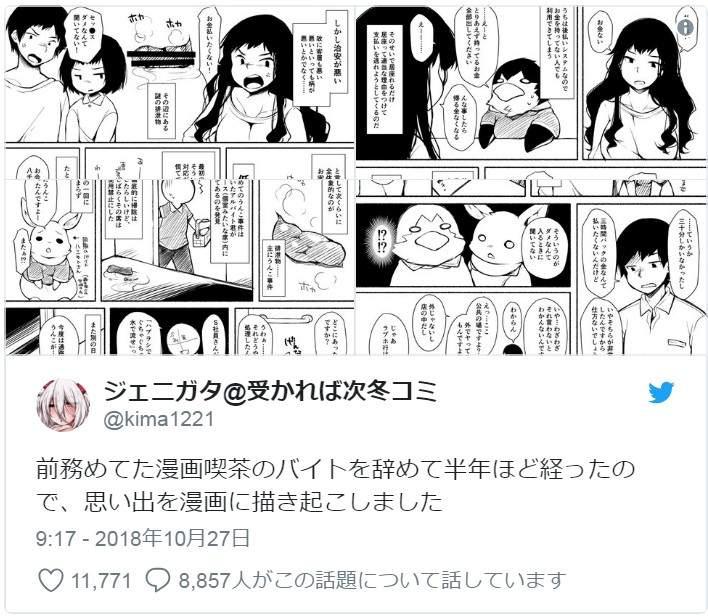 """【蜗牛娱乐】日本住网咖是一种什么生活 网友用漫画纪录""""烂客人""""生活"""