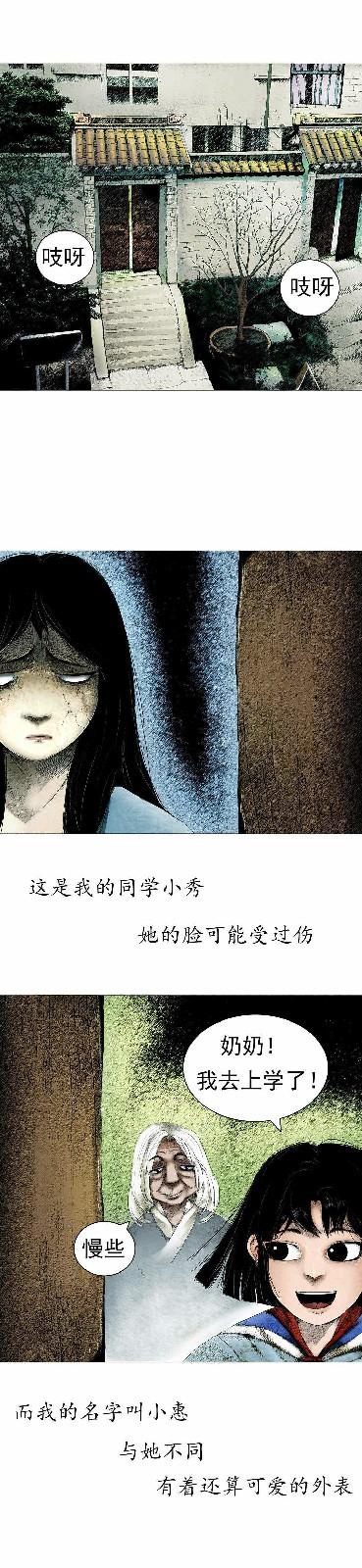 【蜗牛娱乐】恐怖漫画《丑陋的妖精》 妖精与人类做朋友获重生