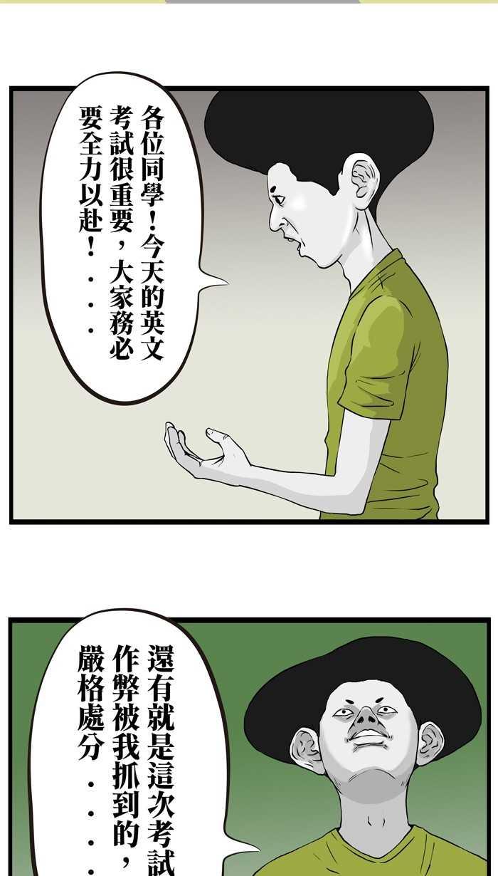 【蜗牛娱乐】搞笑漫画《无聊的作弊》 选择题御用神器指尖陀螺用过吗
