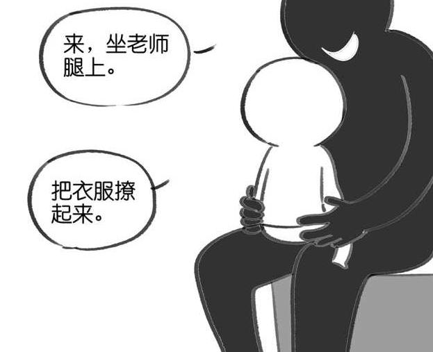 【蜗牛娱乐】猥亵儿童黑白漫画图片 儿童是怎么遭受猥亵的