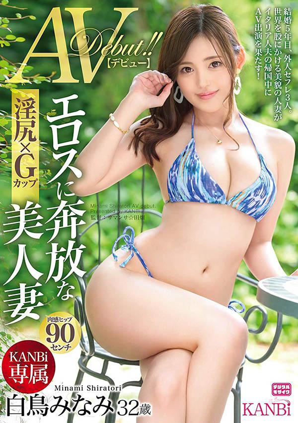 KBI-042:爱欲奔放的美女妻子白鸟南AV出道!