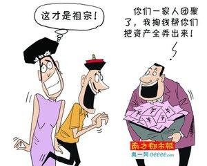 男子冒充乾隆诈骗富婆222万元:我吃了长生不老药