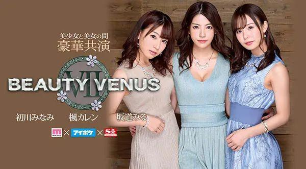 【蜗牛娱乐】初川みなみ带头!枫カレン和坂道みる一见如故 Beauty Venus VII出击