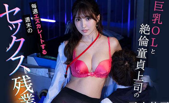 【蜗牛娱乐】三上悠亚9月新SSNI-865 巨乳女下属深夜加班帮领导破处