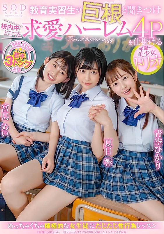 【蜗牛娱乐】12月共演作品STARS-308 3个女生同时上实习老师