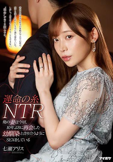 【蜗牛娱乐】七濑爱丽丝IPIT-013 人妻浪漫邂逅青梅竹马带回家滚床单