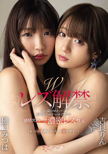 【蜗牛娱乐】CAWD-158:吉良铃与樋口三叶共演蕾丝片