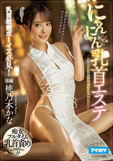 【蜗牛娱乐】桃乃木香奈IPX-582 极品风俗娘旗袍造型超犯规