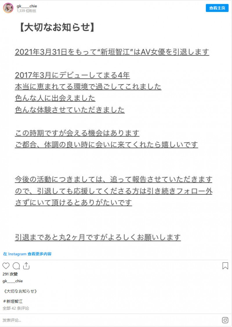 演出满4年、新垣智江AV引退!