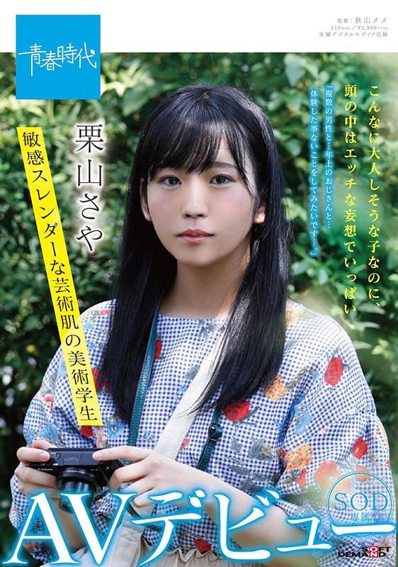 【蜗牛娱乐】栗山纱夜SDAB-162 美术系女生被顶肺
